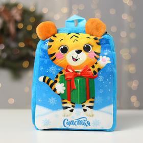 Рюкзак детский «Счастья» Тигр, 22 х 24 см