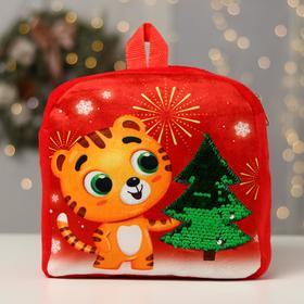 Рюкзак детский «Тигр с ёлочкой», 27 х 27 см