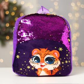 Рюкзак детский «Тигр со звёздочками», 28х24 см