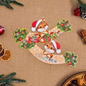 """Картонная фигурка """"С Новым Годом!"""" тигренок, елочные игрушки, подарки"""