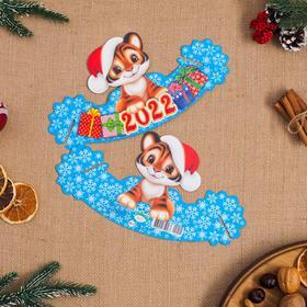 """Картонная фигурка """"С Новым Годом!"""" тигренок, подарки 2022 год"""
