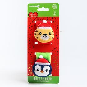 Развивающий браслетик-погремушка для малыша «Новогодние малыши», набор 2шт.
