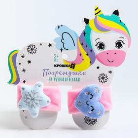Развивающий браслетик-погремушка для малыша «Снежная пони», набор 2шт.