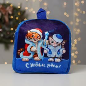 Рюкзак детский «С Новыс годом!» Тигры, 25 х 25 см