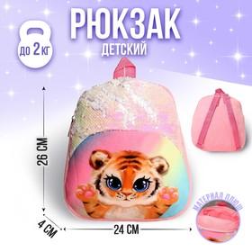 Рюкзак детский «Маленький тигрёнок», 26 х 26 см