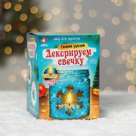 Набор для творчества «Декорируем свечку», снежинка