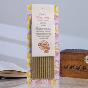 Свеча магическая медовая с полынью и лавандой «Baby-sleep», 12 штук, микс