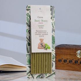 Свеча магическая медовая с базиликом «Basil-Money», 12 штук