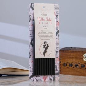 Свеча магическая медовая с бамбуковым углем и эфирными маслами «Golden Lady», 12 штук
