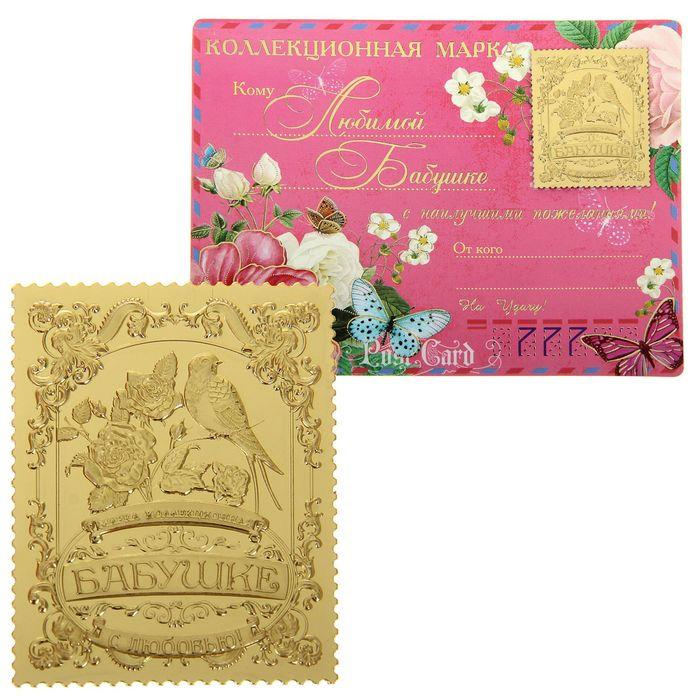 "Марка подарочная ""Бабушке"" на открытке"