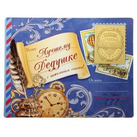 Марка подарочная 'Лучший дедушка' на открытке Ош
