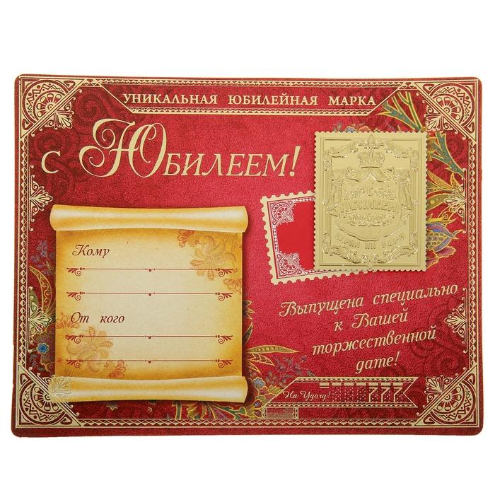 """Марка подарочная """"С Юбилеем"""" на открытке"""