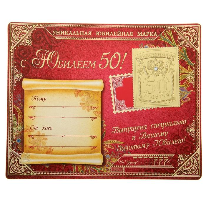 """Марка подарочная юбилейная на открытке """"50 лет"""""""