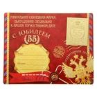 Марка подарочная юбилейная на открытке