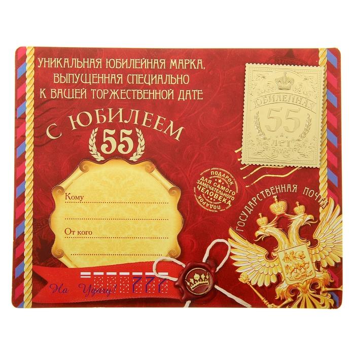 """Марка подарочная юбилейная на открытке """"55 лет"""""""