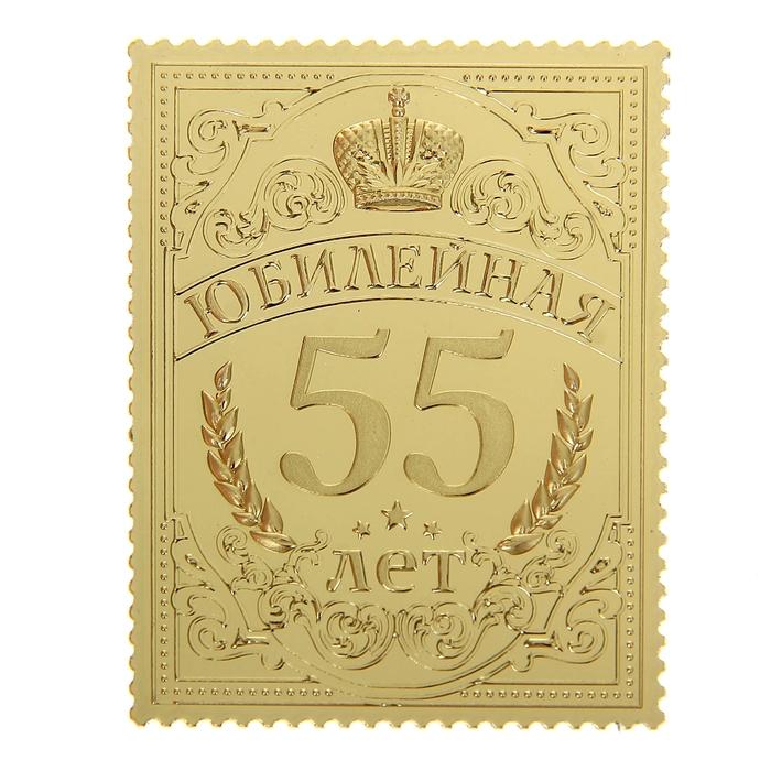Надпись для открытки 55 лет, день рождения