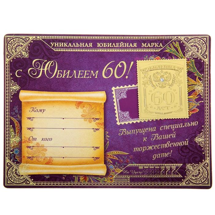 """Марка подарочная юбилейная на открытке """"60 лет"""""""
