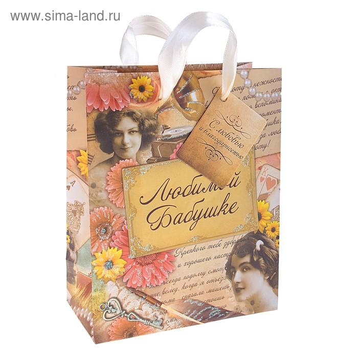 "Пакет S ""Любимой бабушке"", блестка, (ламинация)"