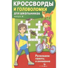 Кроссворды и головоломки для школьников. Выпуск 4. Калугина М.