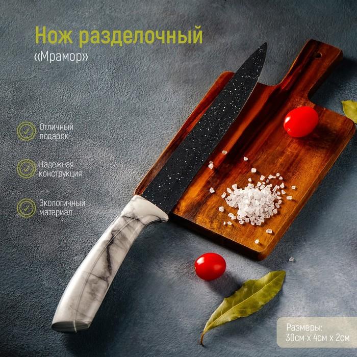 Нож разделочный «Мрамор», лезвие 20 см