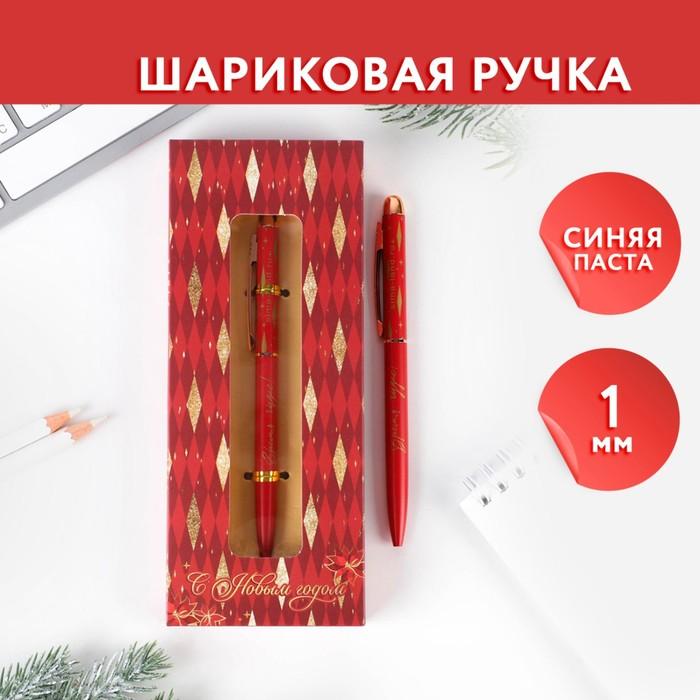 Ручка-металл в подарочной коробке «Сияй в новом году», синяя паста, 1 мм - фото 3435406