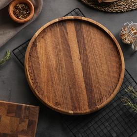 Блюдо для подачи, d=30×2 см, массив дуба