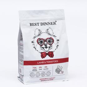 Сухой корм Best Dinner Adult Sensible Mini Lamb & Tomatoes для собак, 1,5 кг