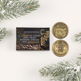 """Монета в коробке """"Денежная"""", латунь 4,9 х 3,2 х 1 см"""