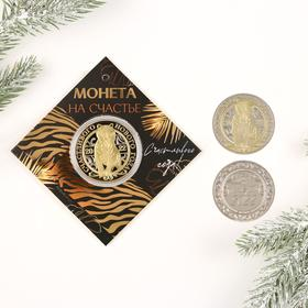 "Монета тигр в конверте ""На счастье"", диам. 4 см"