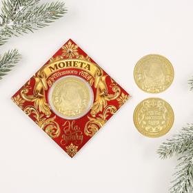 """Монета тигр в конверте """"На удачу"""", диам. 4 см"""