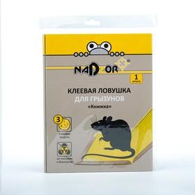 Клеевая ловушка  Nadzor для грызунов «Книжка», 1 шт