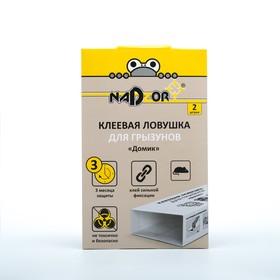 Клеевая ловушка Nadzor для грызунов «Домик», 2 шт