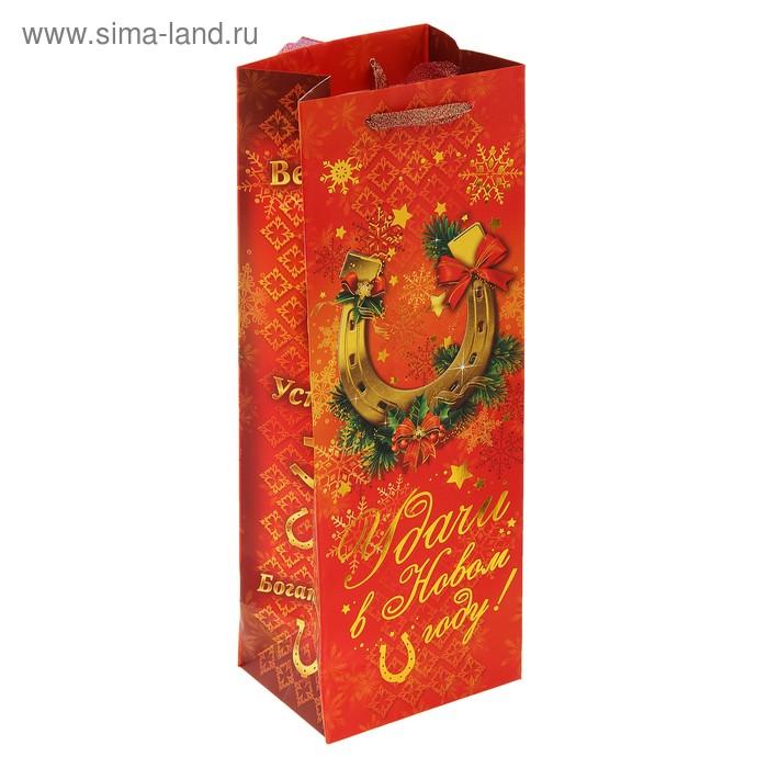 Пакет ламинат под бутылку Удачи в Новом Году (тиснение)