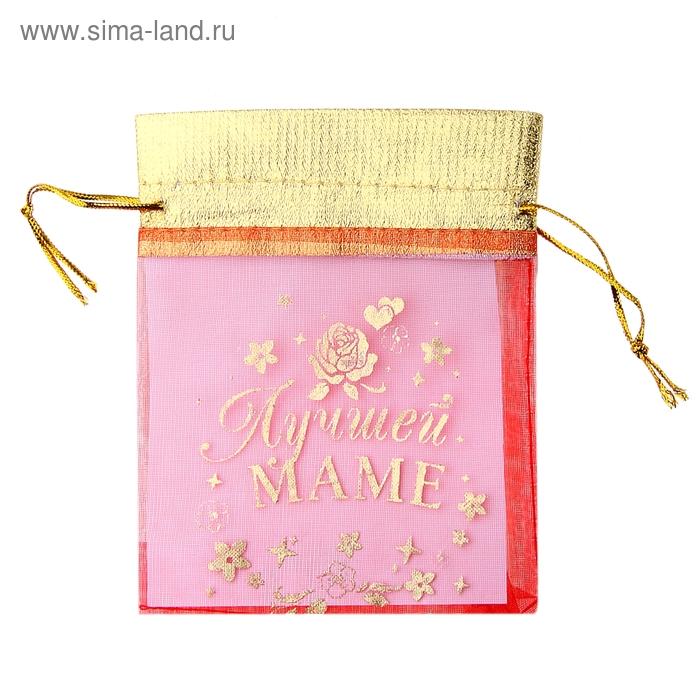 """Мешочек подарочный """"Лучшей маме"""" ярко-розовый"""