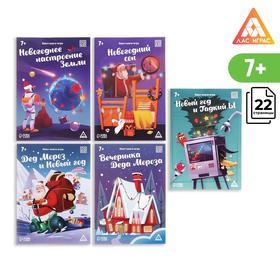 """Набор книг-квестов """"Новогодние чудеса"""",  7+"""