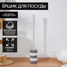 Ёрш для посуды поролоновый «Зебра», 32×4,5 см