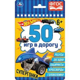 """50 игр в дорогу """"Супергонка"""""""