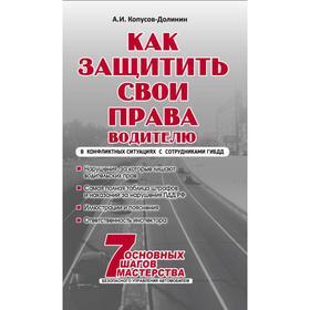 Как защитить свои права. Практическое руководство водителя. Копусов-Долинин А.И.