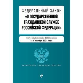 Федеральный закон «О государственной гражданской службе Российской Федерации»