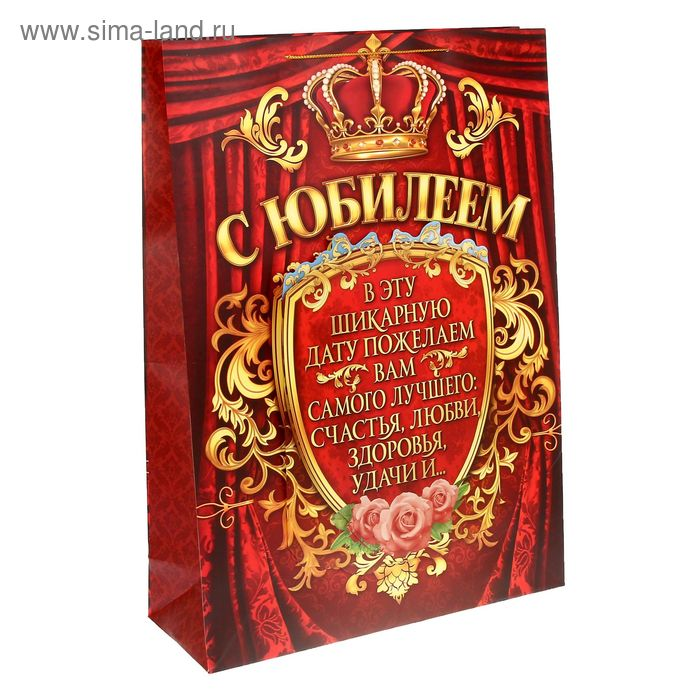 Пакет ламинат с тиснением «С юбилеем» открытка, XL 18 х 51 х 31 см