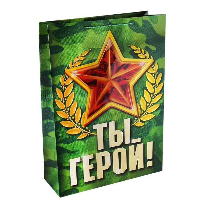 Пакет ламинированный «Ты герой», XL 18 × 51 × 71 см