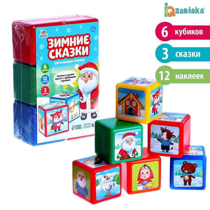 Обучающие кубики «Зимние сказки» - фото 107070039