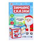 Обучающие кубики «Зимние сказки» - фото 107070042
