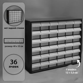 Бокс для хранения мелочей с выдвигающимися ячейками, 40 × 33 см, (1 ячейка 12 × 5,5 см), цвет чёрный