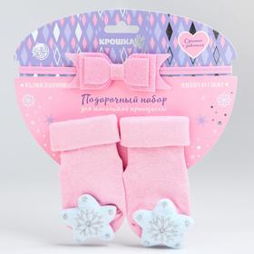 Подарочный набор: носочки - погремушки на ножки и повязка на голову «Снежная принцесса»