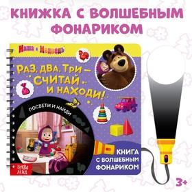 """Книга с волшебным фонариком """"Раз, два, три- считай и находи! Маша и Медведь"""""""
