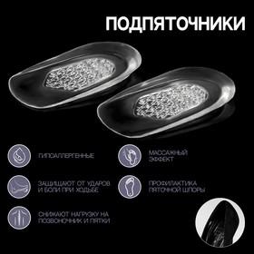 Подпяточники для обуви с протектором, силиконовые, 10 × 6 см, пара, цвет прозрачный