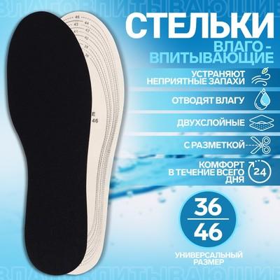 Стельки для обуви флизелиновые, влаговпитывающие, универсальные, 2шт, цвет чёрный