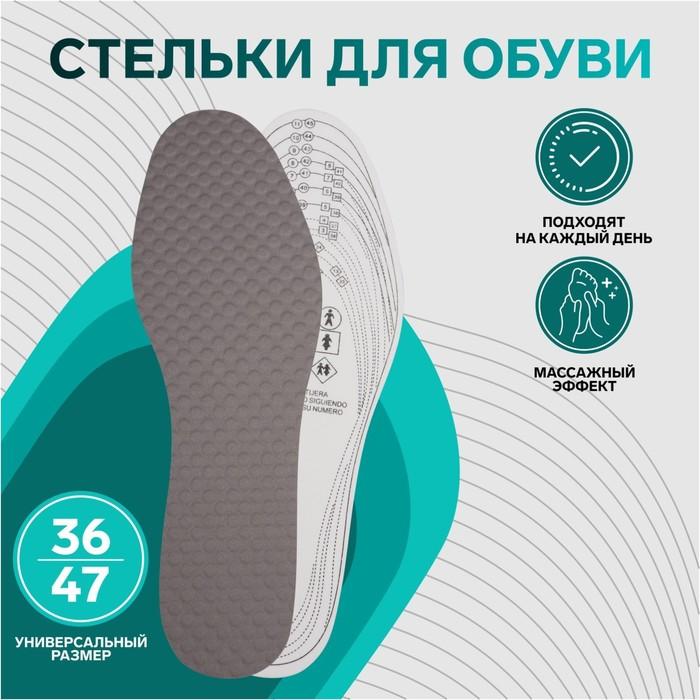 Стельки для обуви, универсальные, с массажным эффектом, 28-46 р-р, пара, цвет серый