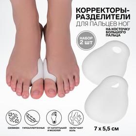 Защитные накладки на косточку большого пальца, силиконовые, пара, цвет белый